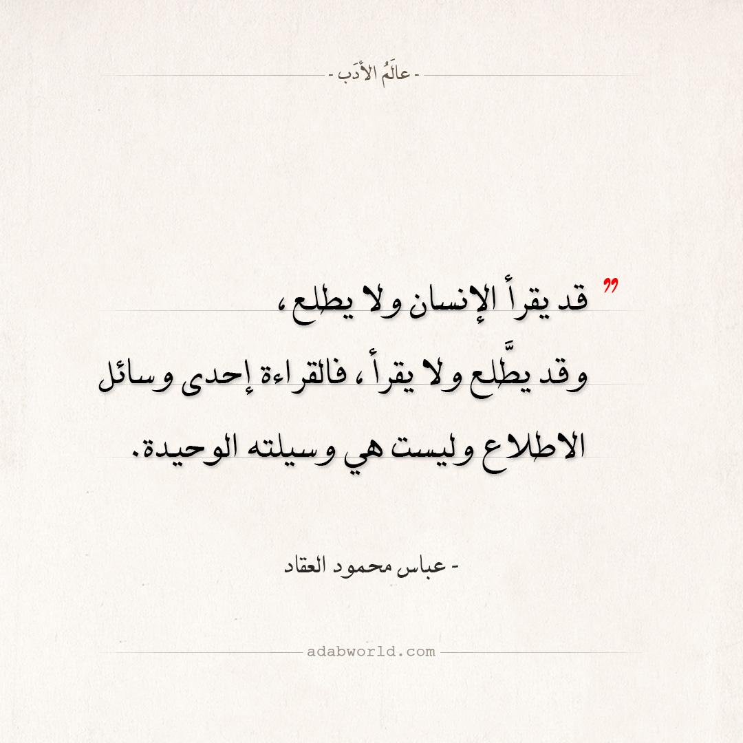 اقتباسات عباس محمود العقاد - القراءة والاطلاع