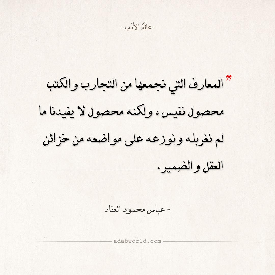 اقتباسات عباس محمود العقاد - المعارف التي نجمعها
