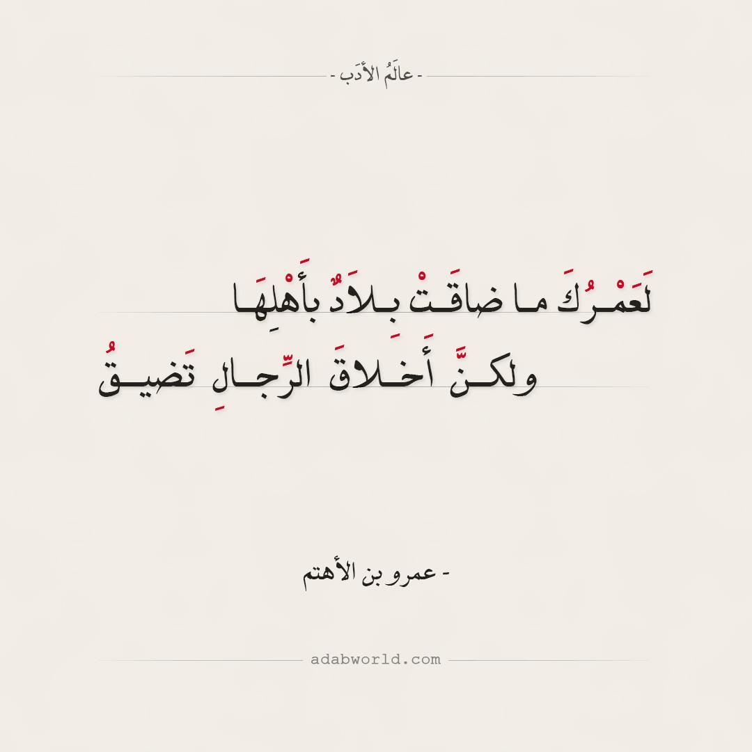 شعر عمرو بن الأهتم - لعمرك ما ضاقت بلاد بأهلها