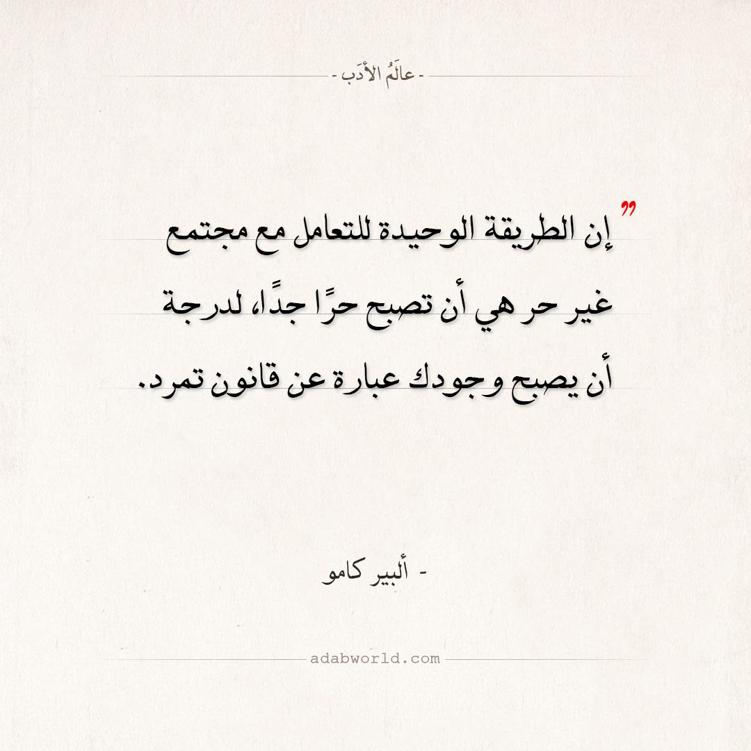 اقتباسات ألبير كامو - قانون تمرد