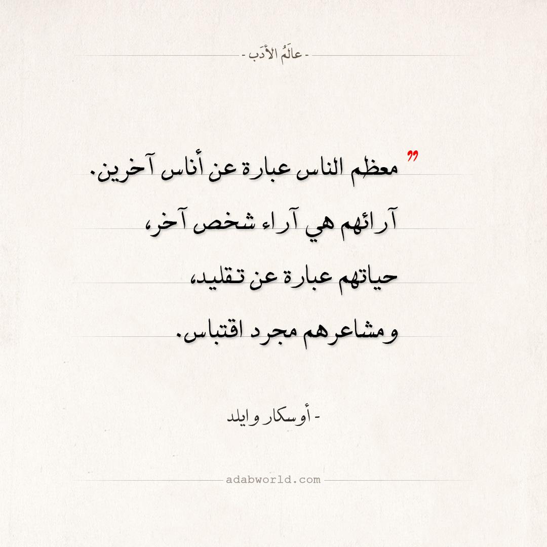 اقتباسات أوسكار وايلد - معظم الناس عبارة عن أناس آخرين
