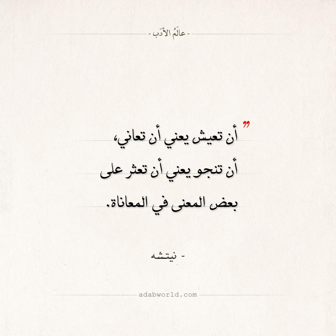 اقتباسات نيتشه - أن تعيش يعني أن تعاني