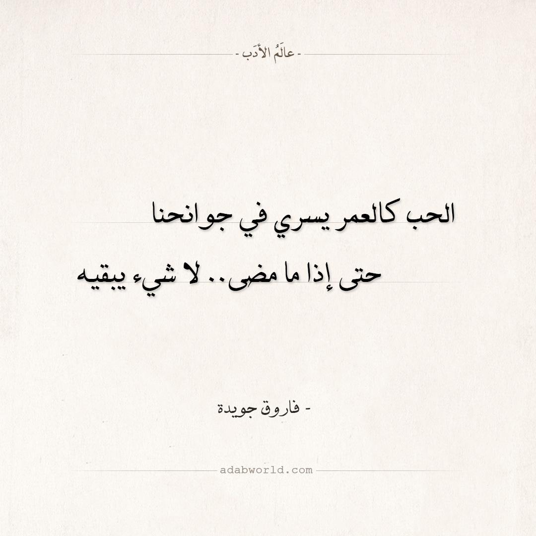شعر فاروق جويدة - الحب كالعمر يسري في جوانحنا