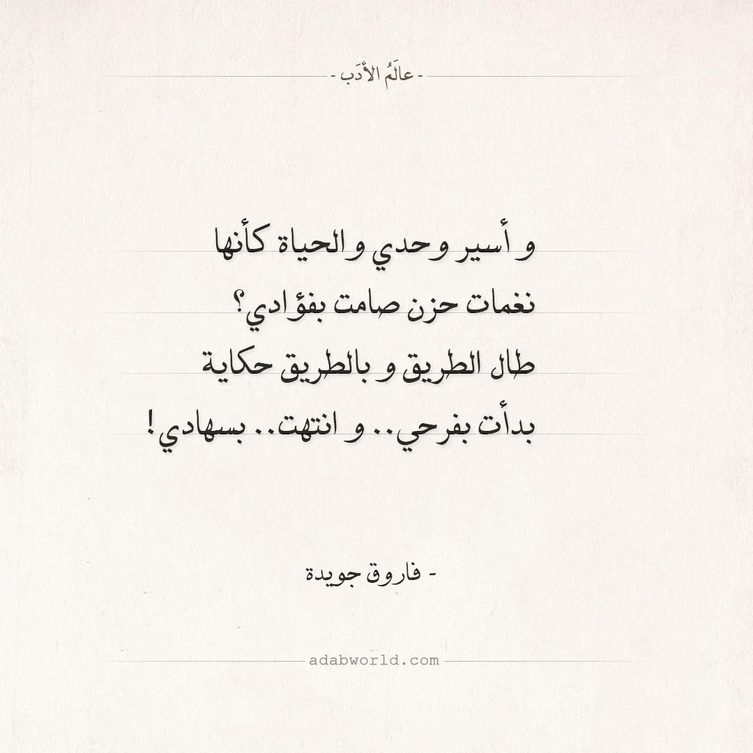 شعر فاروق جويدة - و أسير وحدي والحياة كأنها
