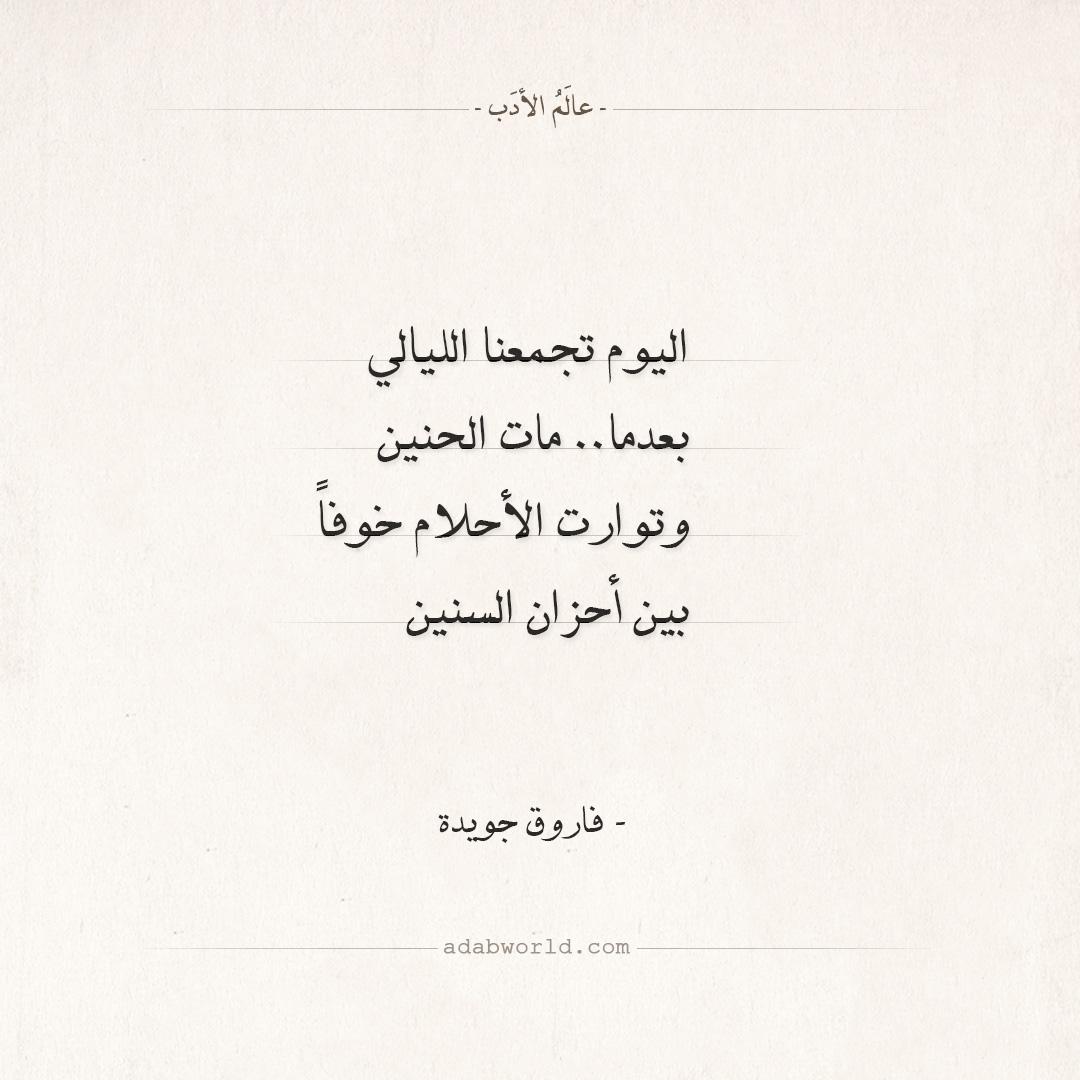 شعر فاروق جويدة - اليوم تجمعنا الليالي