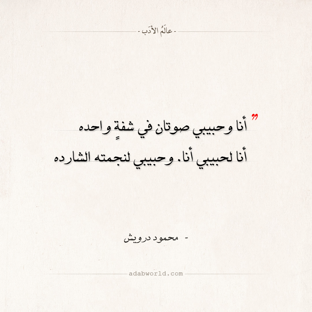 شعر محمود درويش - أنا وحبيبي صوتان