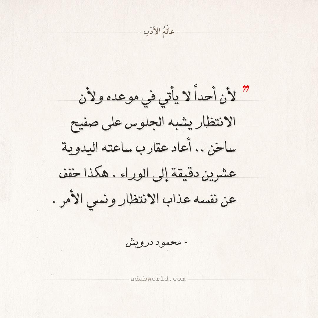 اقتباسات محمود درويش - الجلوس على صفيح ساخن