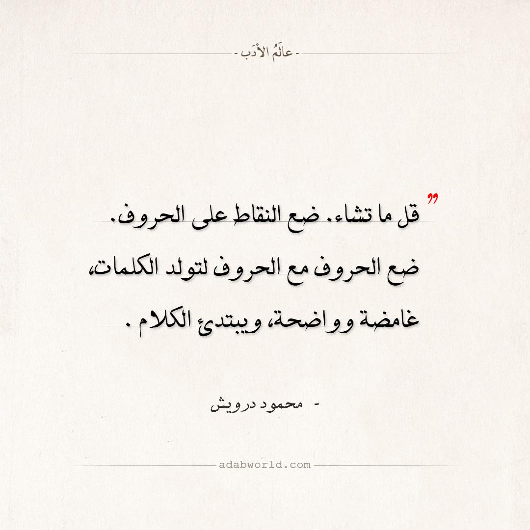 اقتباسات محمود درويش - ضع النقاط على الحروف
