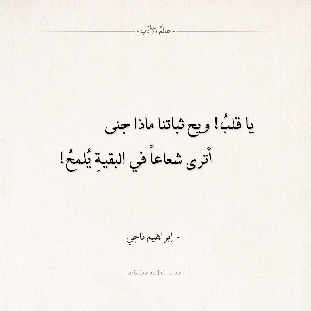 شعر إبراهيم ناجي - يا قلب ويح ثباتنا ماذا جنى