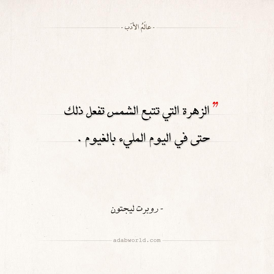 اقتباسات روبرت ليجتون - الزهرة التي تتبع الشمس
