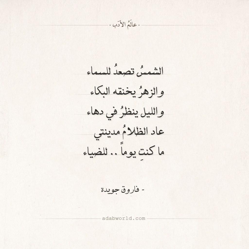 شعر فاروق جويدة - الشمس تصعد للسماء