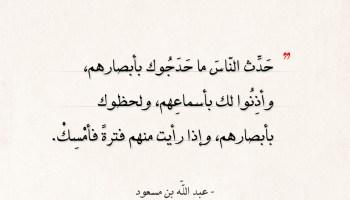 اقتباسات عبد اللّه بن مسعود - تجنب الكلام مع من لا يحسن الاستماع