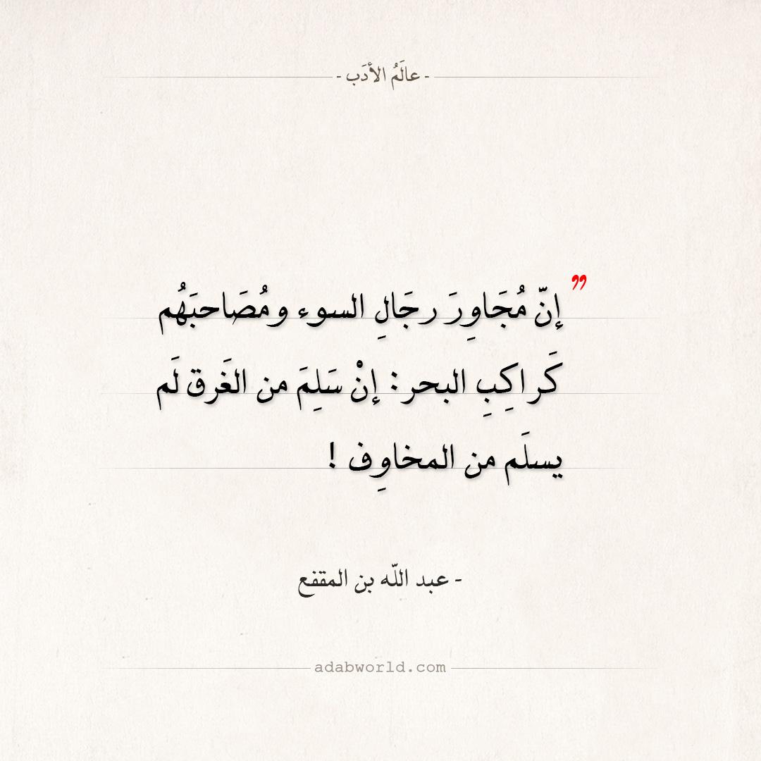 اقتباسات عبد الله بن المقفع - مجاوِرة رجال السوء