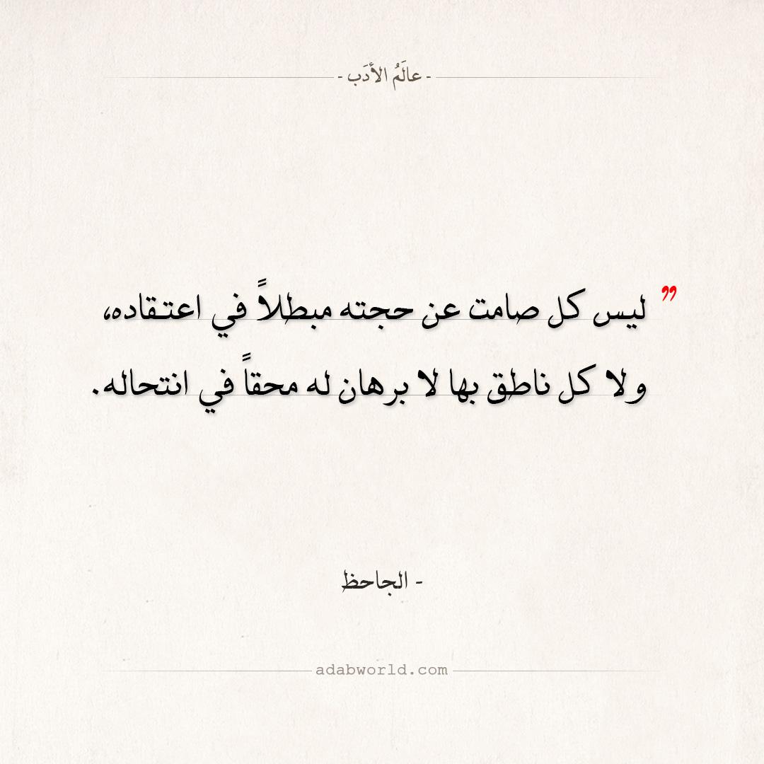 اقتباسات الجاحظ - كل صامت عن حجته