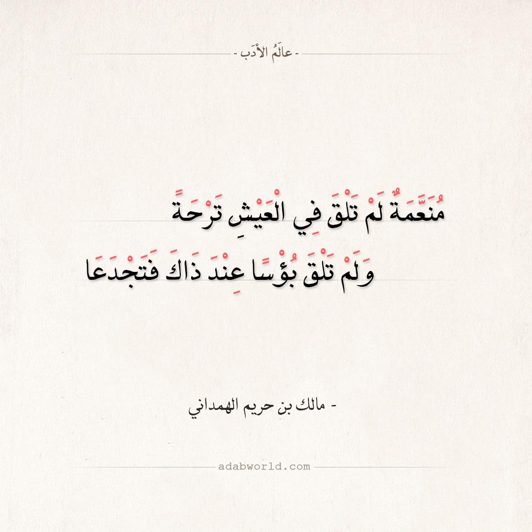 شعر مالك بن حريم - أهيم بها لم أقض منها لبانة