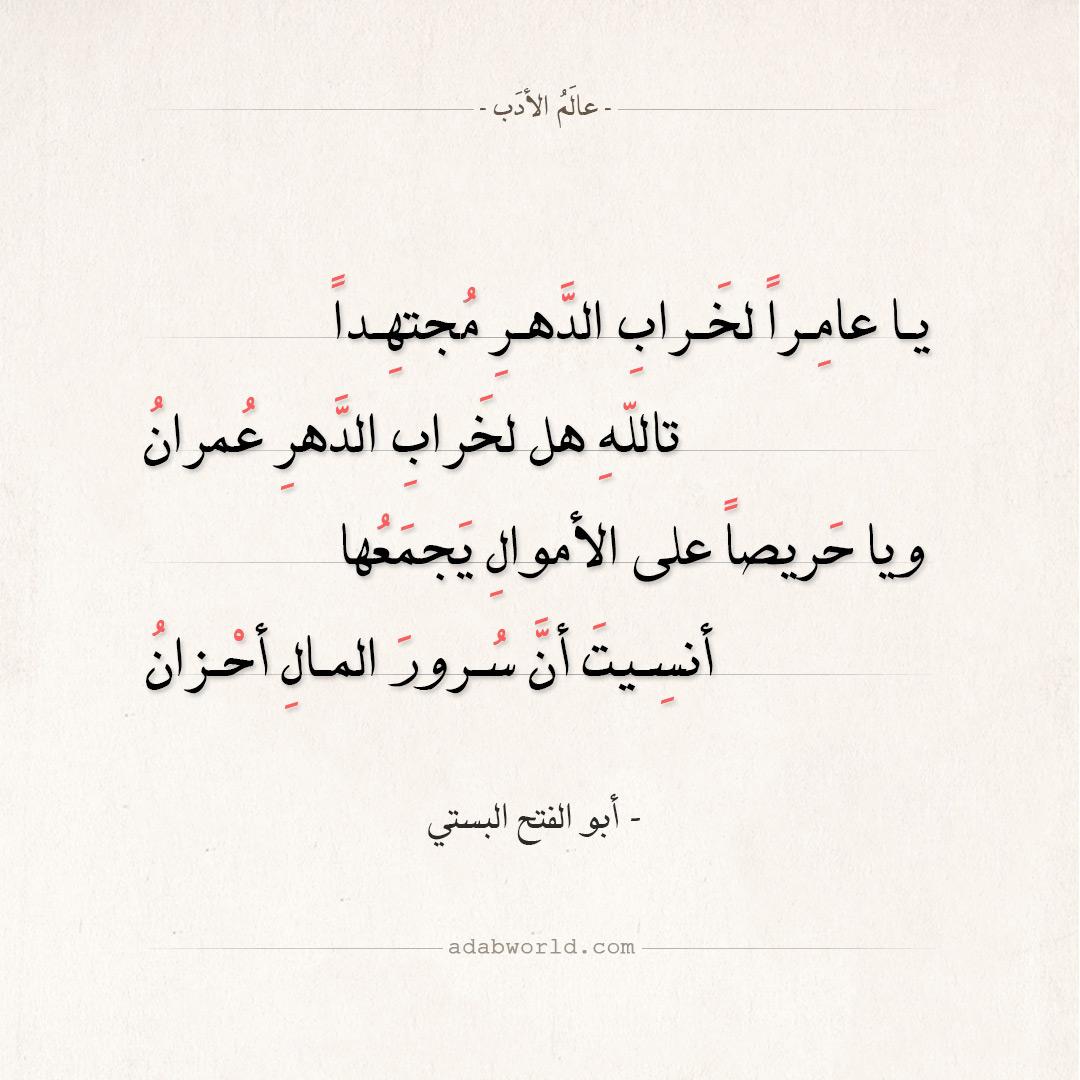 شعر أبو الفتح البستي – يا عامرا لخراب الدهر مجتهدا