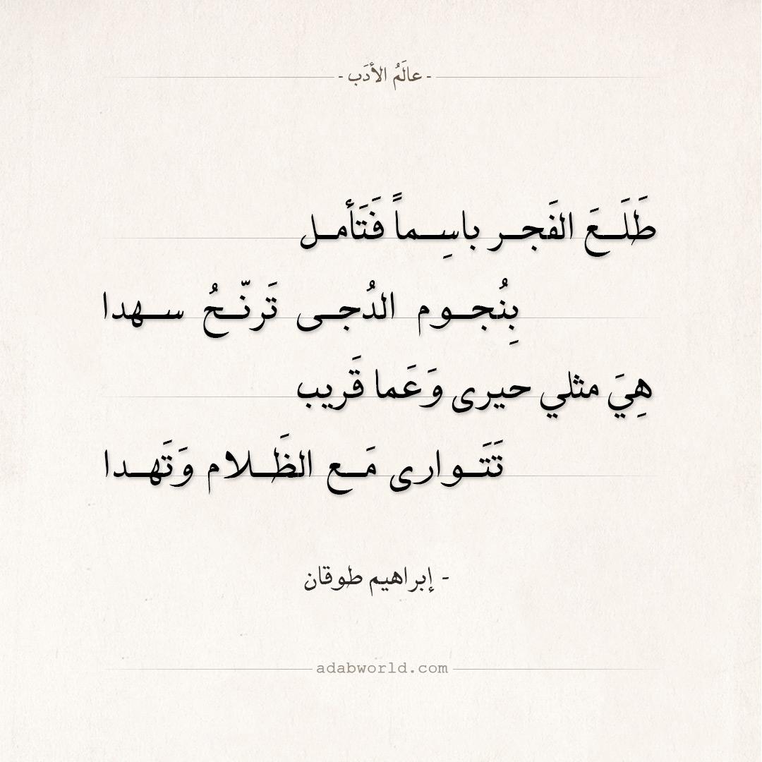 شعر إبراهيم طوقان - طلع الفجر باسما فتأمل