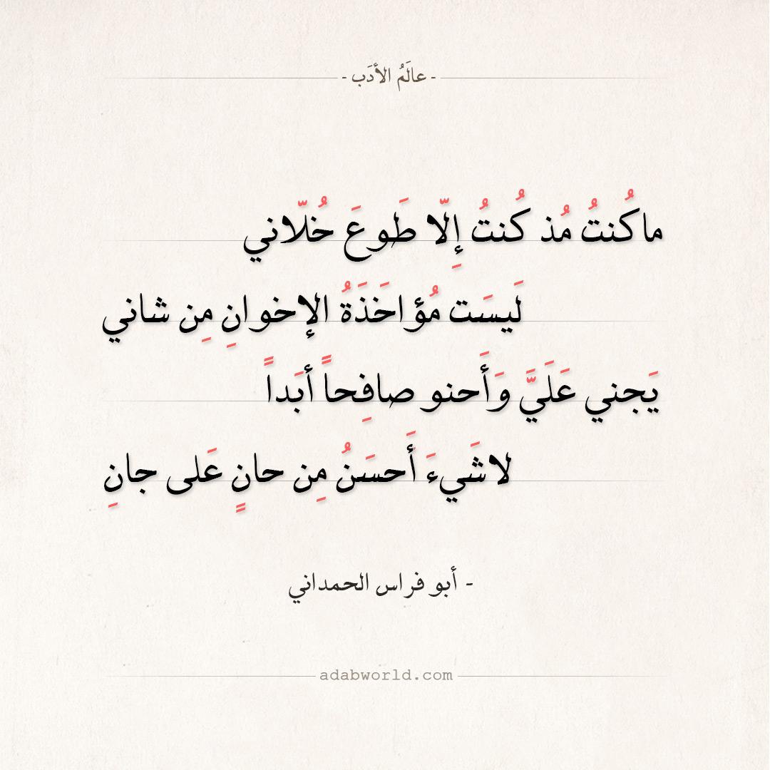 شعر أبو فراس الحمداني - ماكنت مذ كنت إلا طوع خلاني