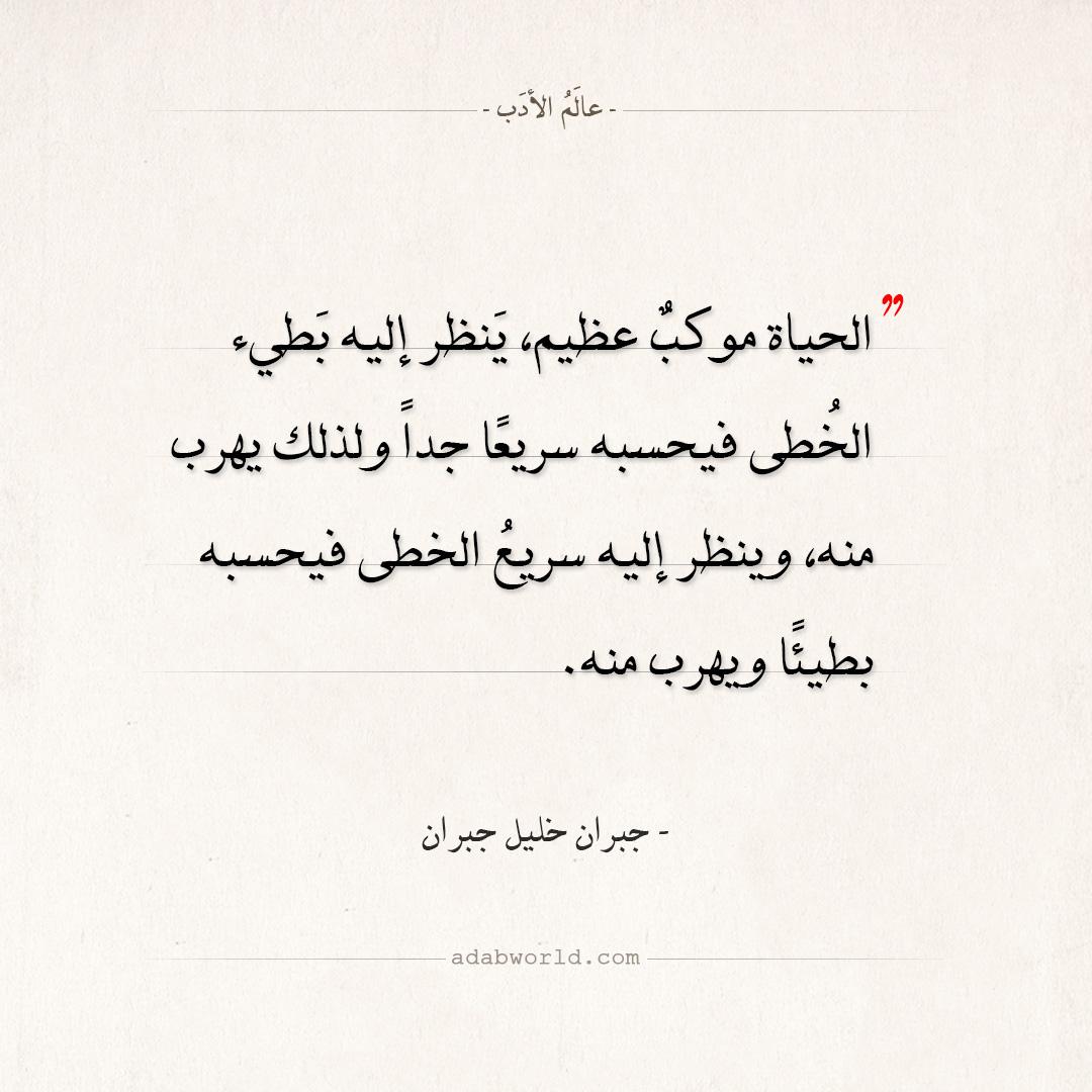 اقتباسات جبران خليل جبران - الحياة موكب عظيم
