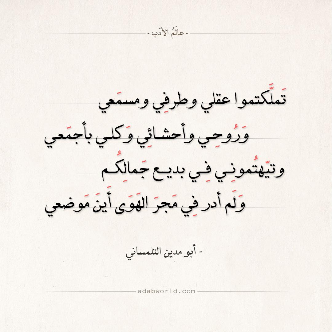 شعر أبو مدين التلمساني - تملكتموا عقلي وطرفي ومسمعي
