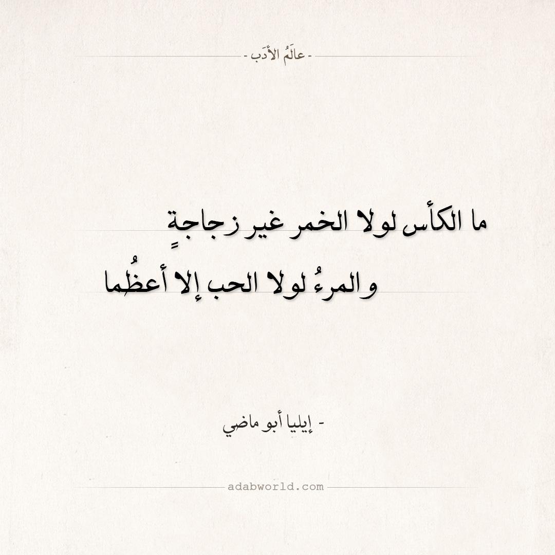 شعر إيليا أبو ماضي - ما الكأس لولا الخمر غير زجاجة