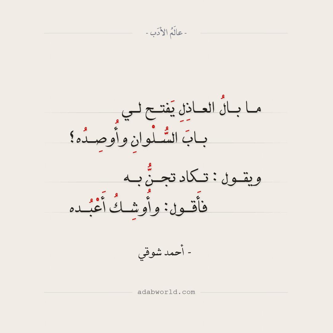 شعر أحمد شوقي - ما بال العاذل يفتح لي باب السلوان