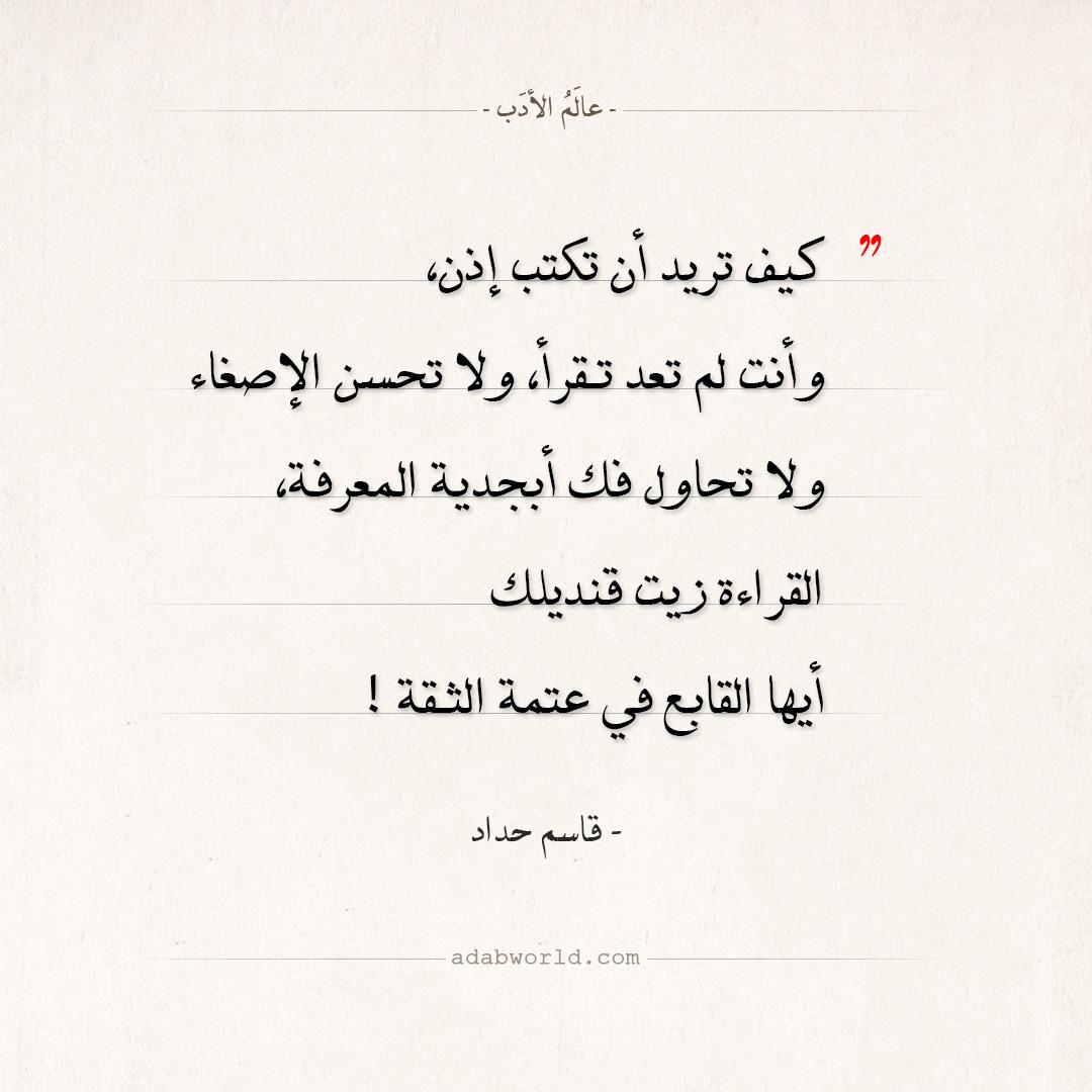 اقتباسات قاسم حداد - أيها القابع في عتمة الثقة