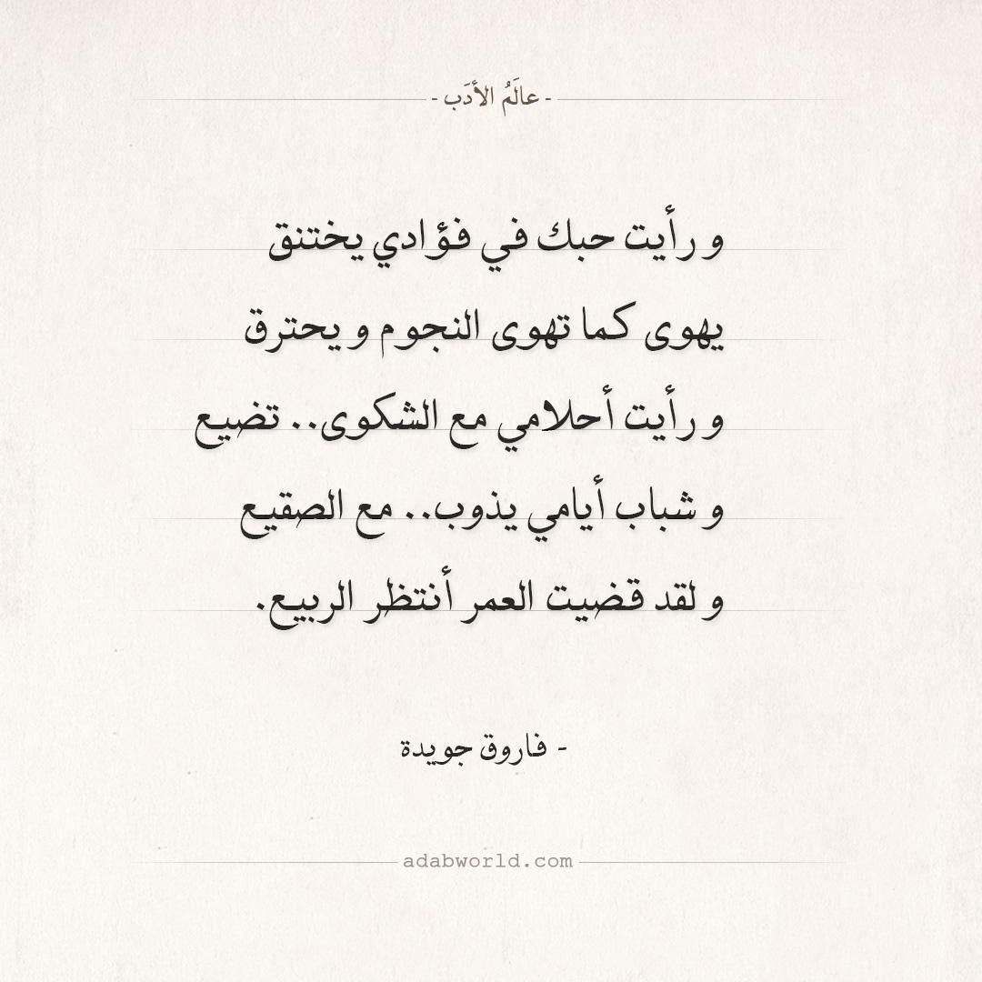 شعر فاروق جويدة - و رأيت حبك في فؤادي يختنق