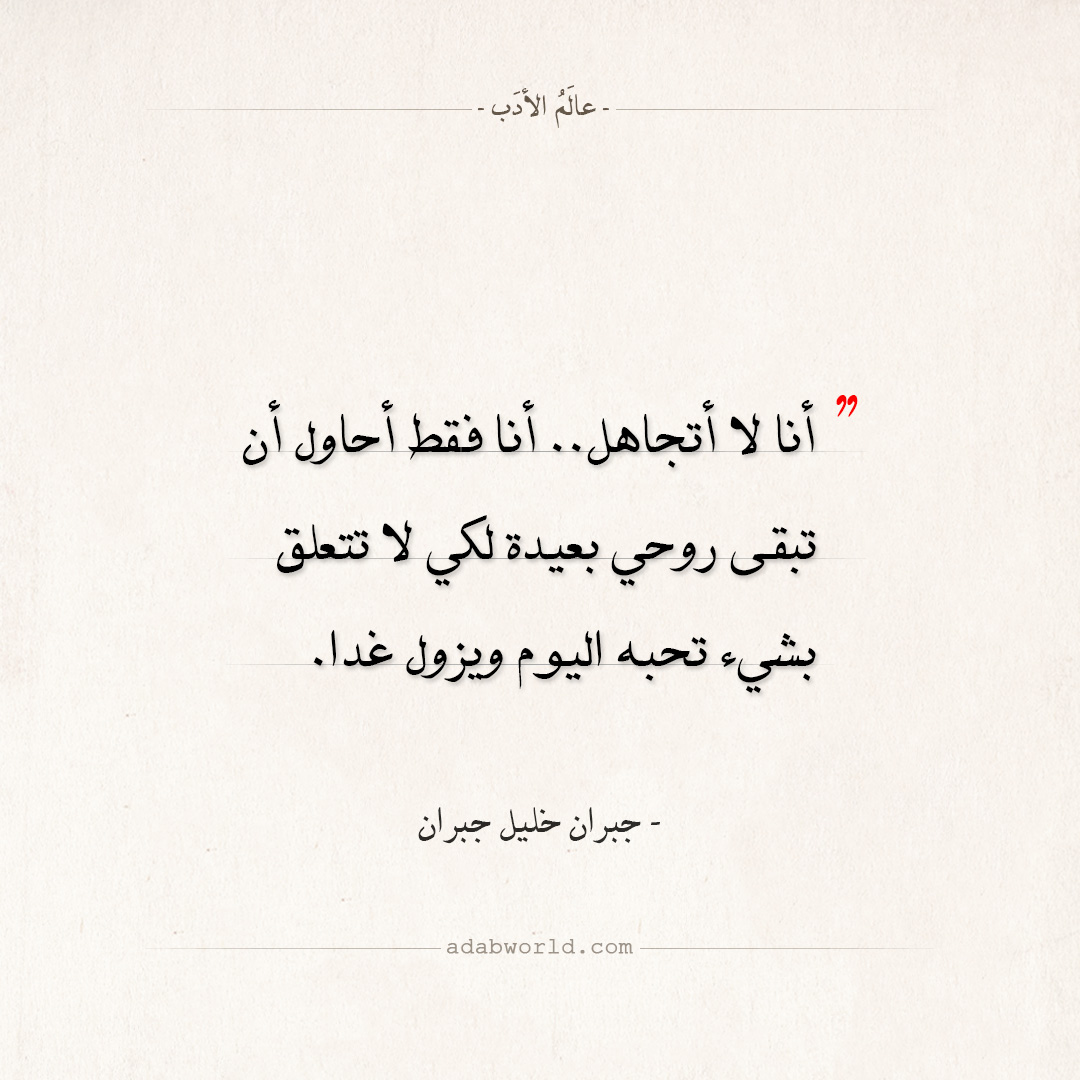اقتباسات جبران خليل جبران - أحاول أن تبقى روحي بعيدة