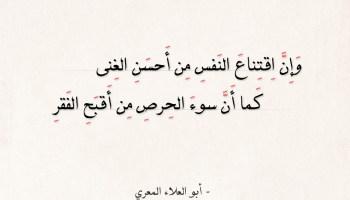 شعر أبو العلاء المعري - وإن اقتناع النفس من أحسن الغنى