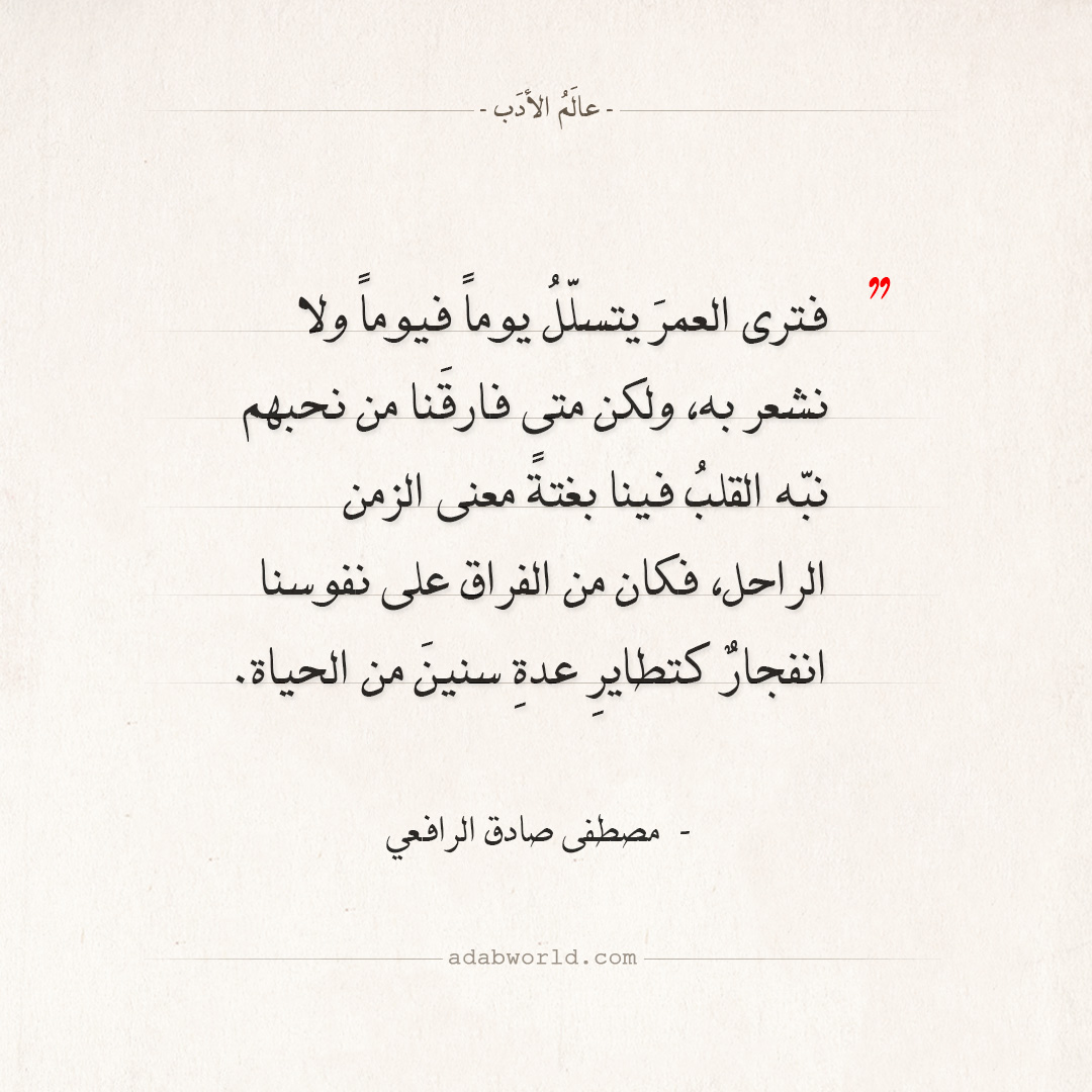 اقتباسات مصطفى صادق الرافعي - فترى العمر يتسلل