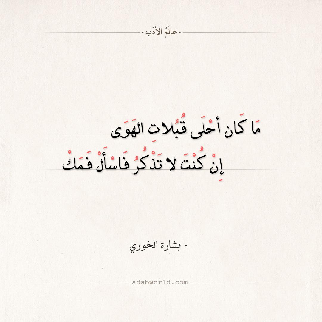 شعر بشارة الخوري - ما كان أحلى قبلات الهوى