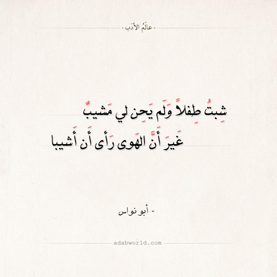 شعر أبو نواس - نال مني الهوى منالا عجيبا