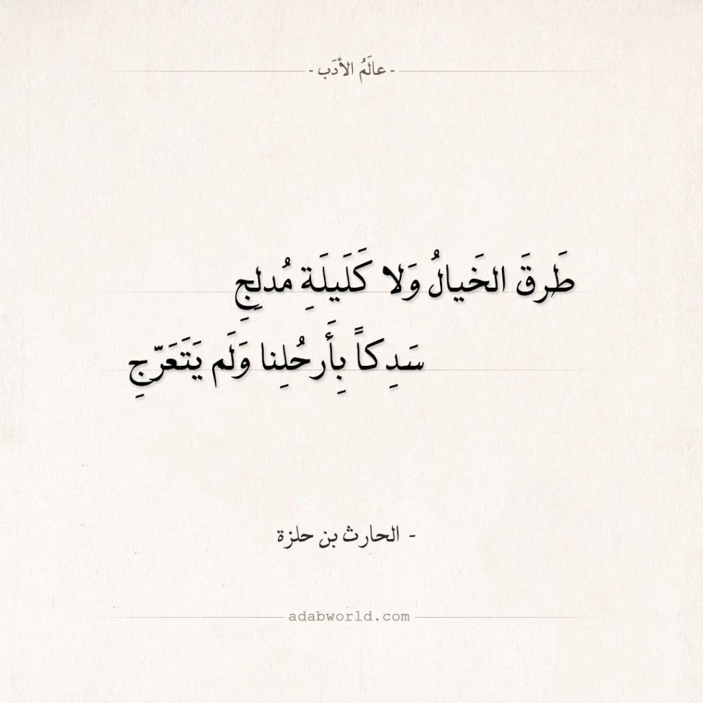 شعر الحارث بن حلزة - طرق الخيال ولا كليلة مدلج