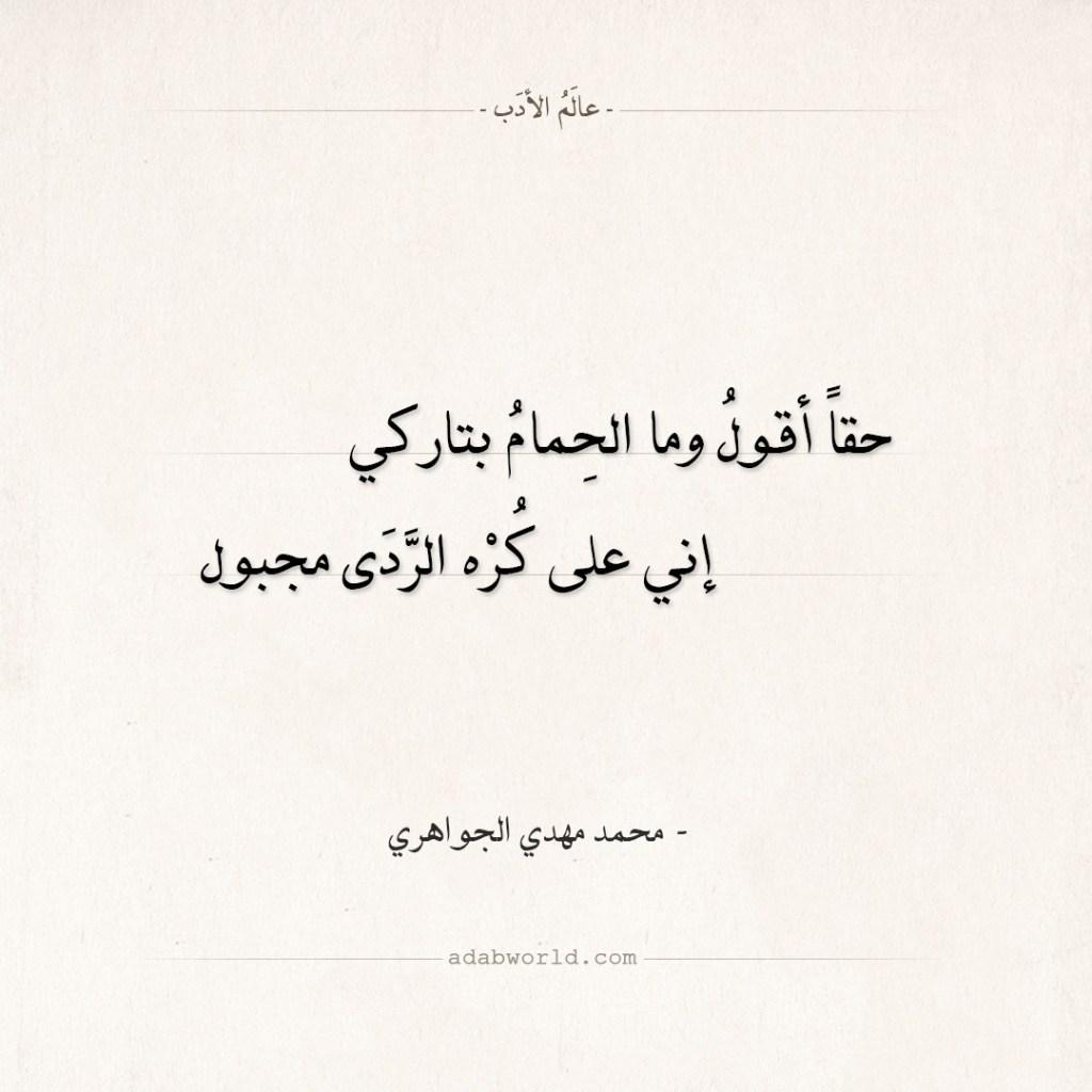 شعر محمد مهدي الجواهري - حقا أقول وما الحمام بتاركي