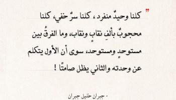 اقتباسات جبران خليل جبران - كلنا وحيد منفرد