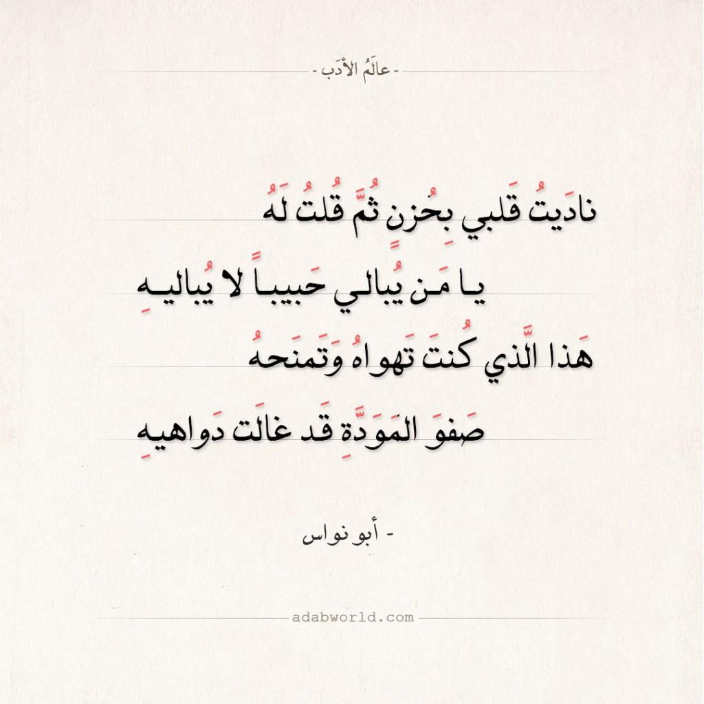 شعر أبو نواس - إن مت منك وقلبي فيه ما فيه