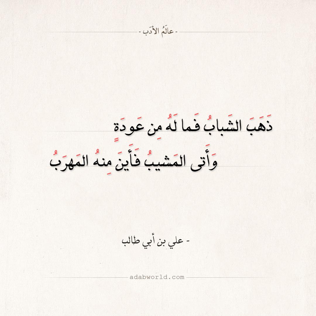 شعر علي بن أبي طالب - ذهب الشباب فما له من عودة