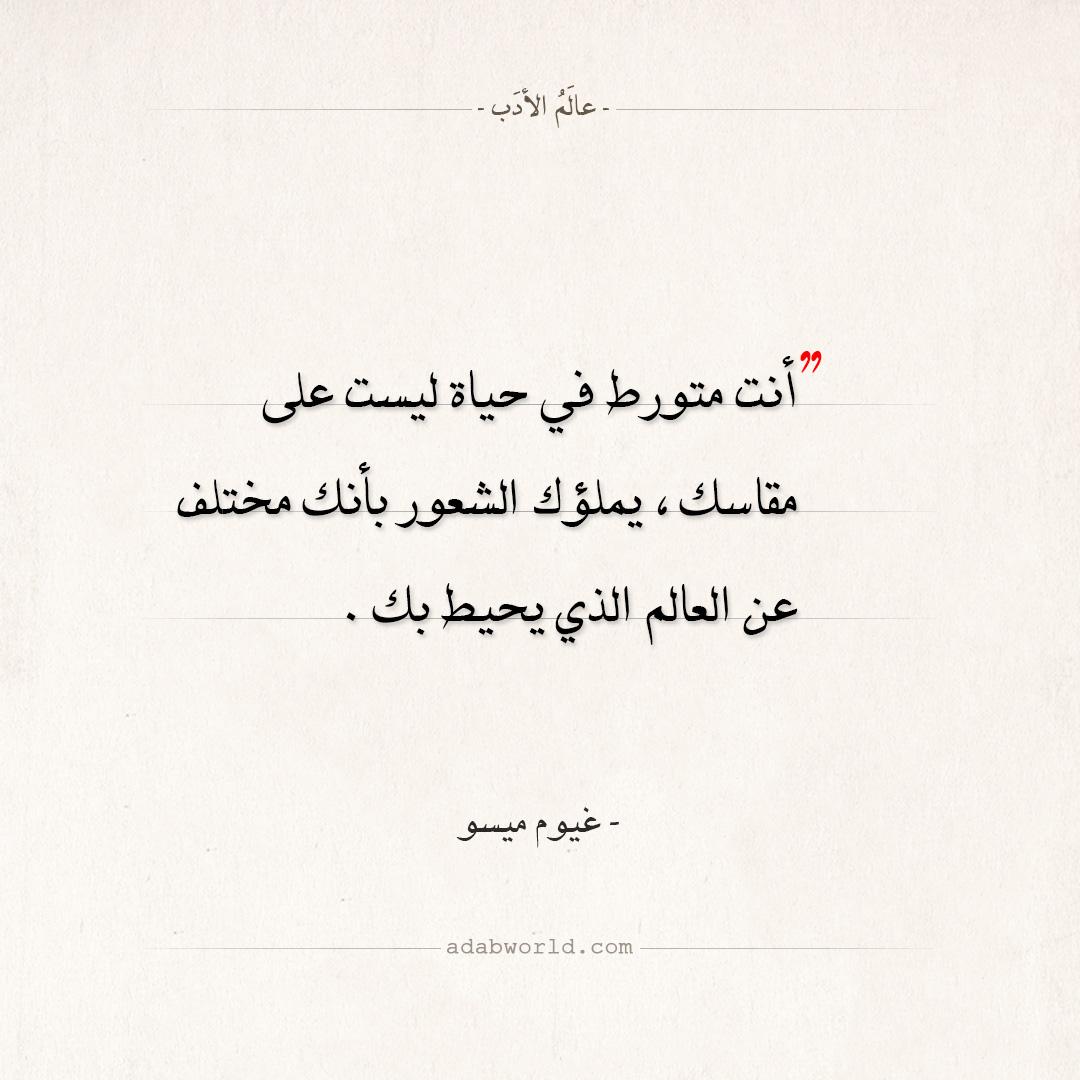 اقتباسات غيوم ميسو - أنت متورط في حياة ليست على مقاسك