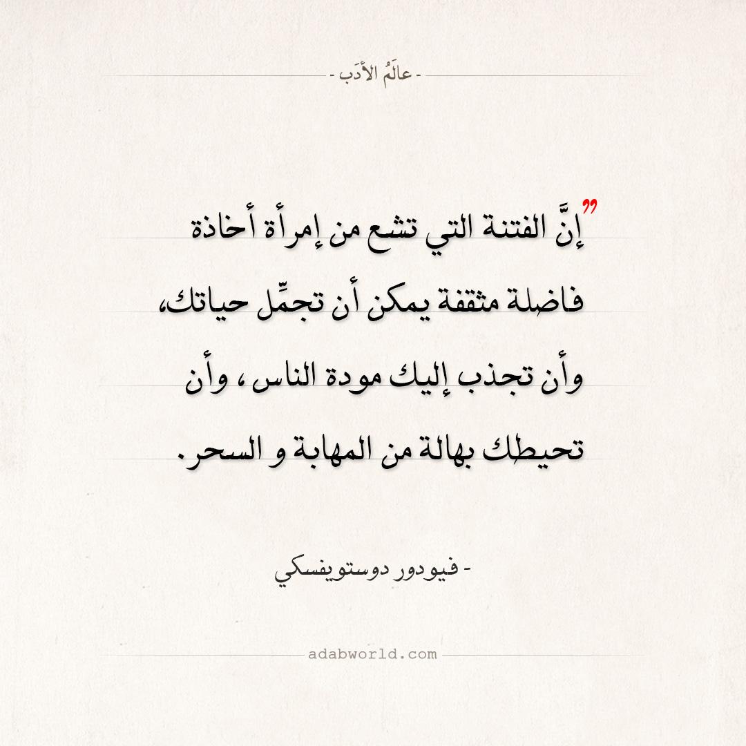 اقتباسات فيودور دوستويفسكي - إمرأة أخاذة فاضلة مثقفة