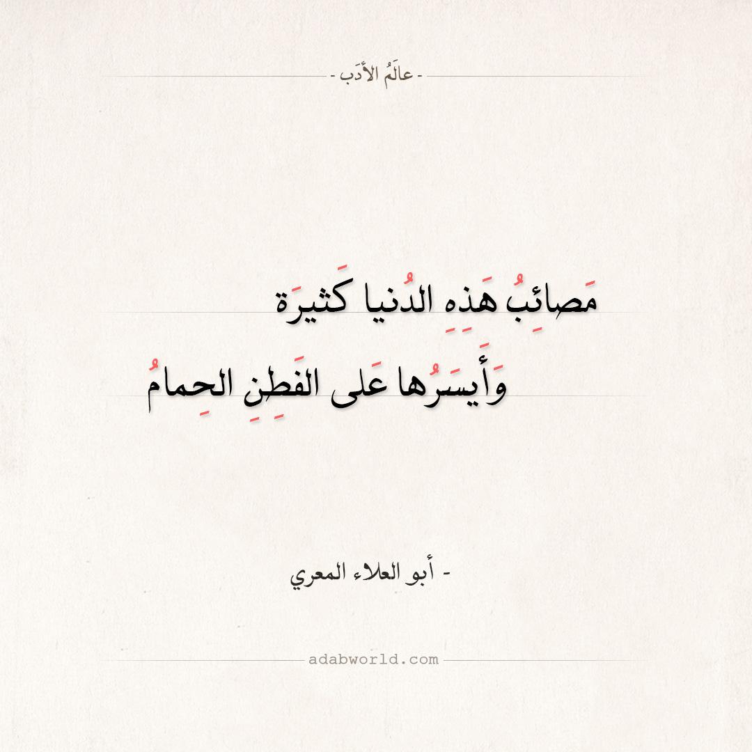 شعر أبو العلاء المعري - مصائب هذه الدنيا كثيرة