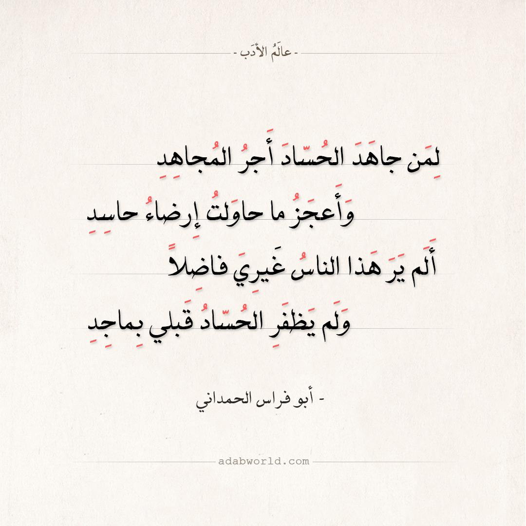 شعر أبو فراس الحمداني - لمن جاهد الحساد أجر المجاهد