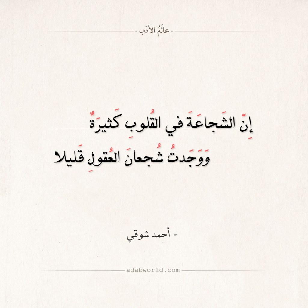 شعر أحمد شوقي - إن الشجاعة في القلوب كثيرة