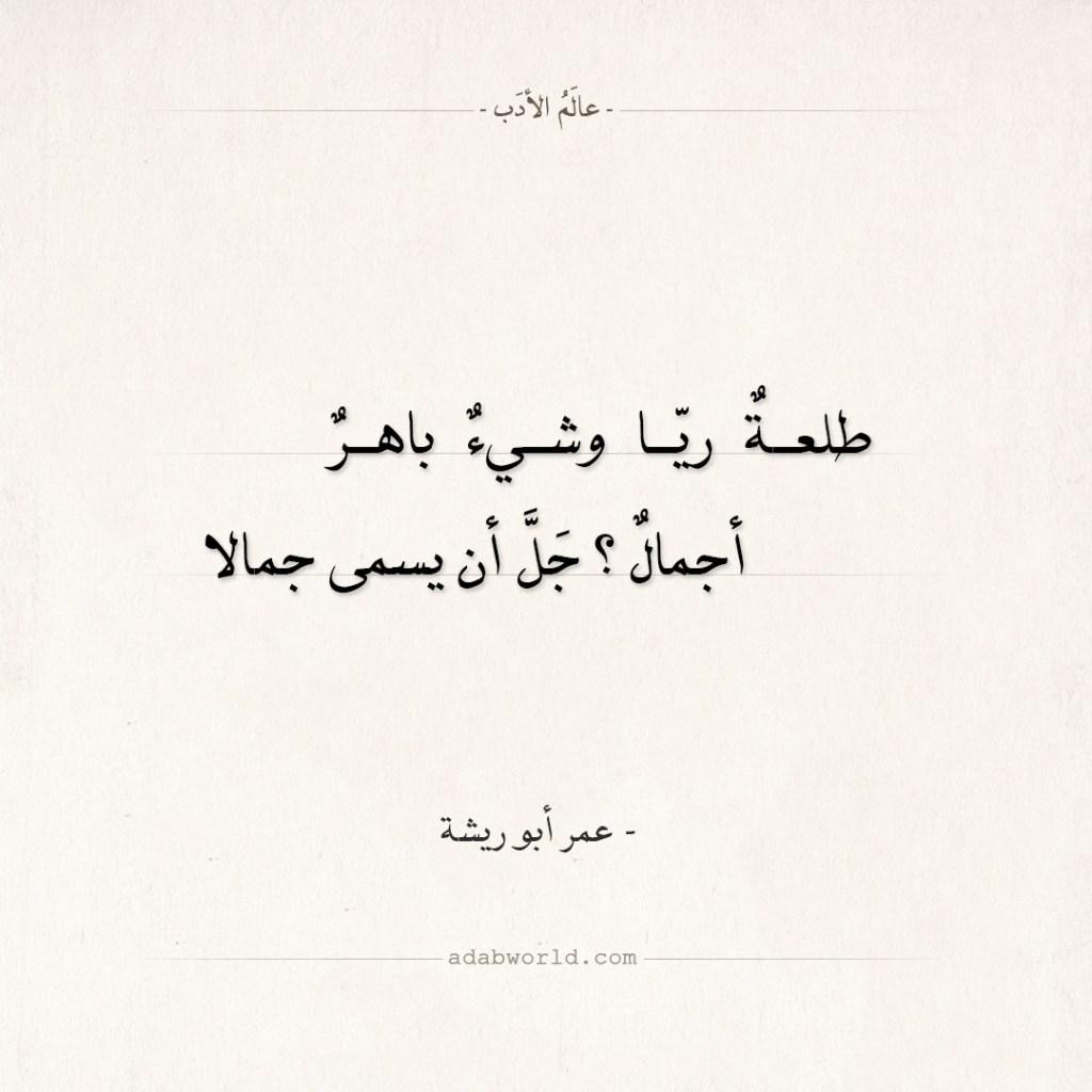 شعر عمر أبو ريشة - جل أن يسمى جمالا
