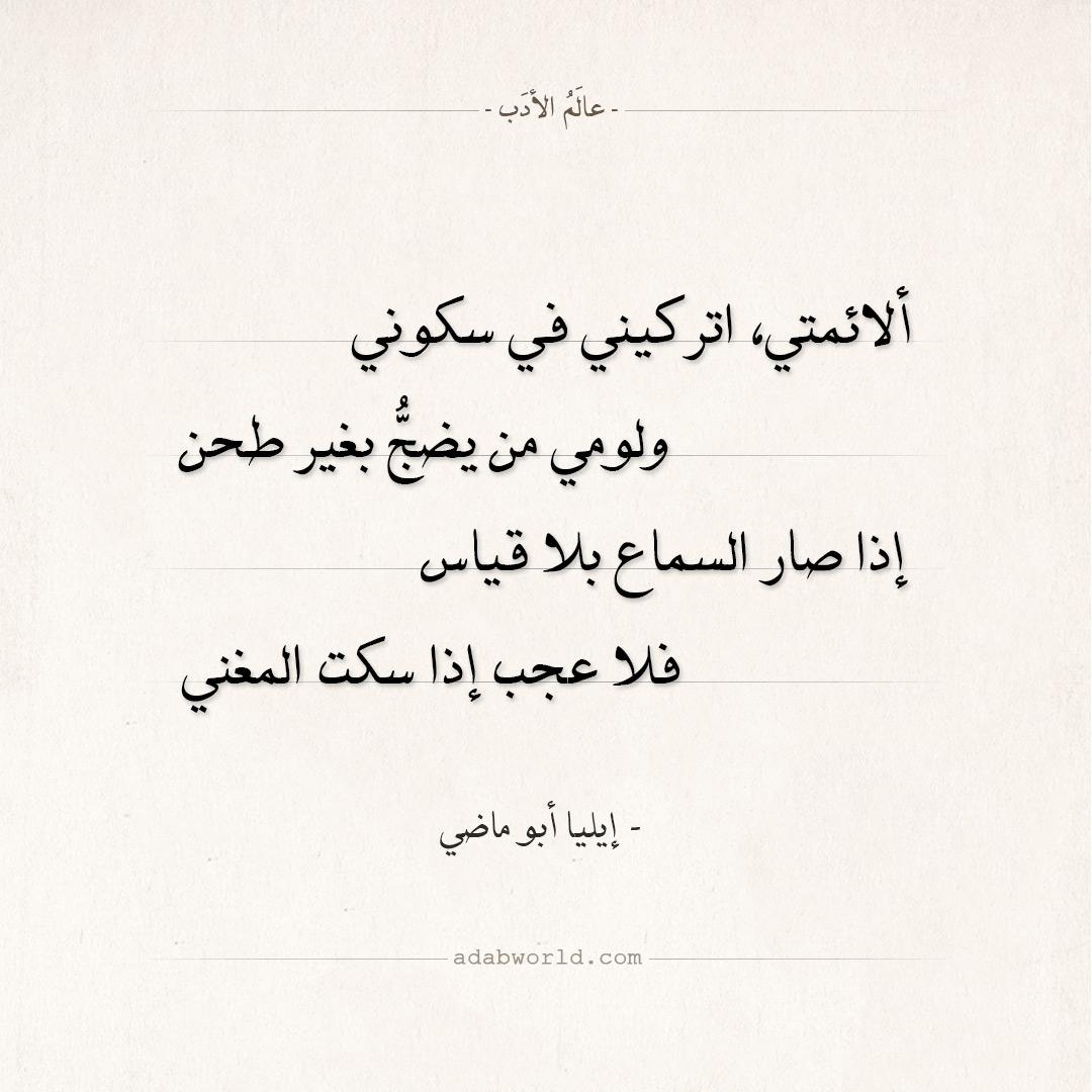 شعر إيليا أبو ماضي - ألائمتي اتركيني في سكوني