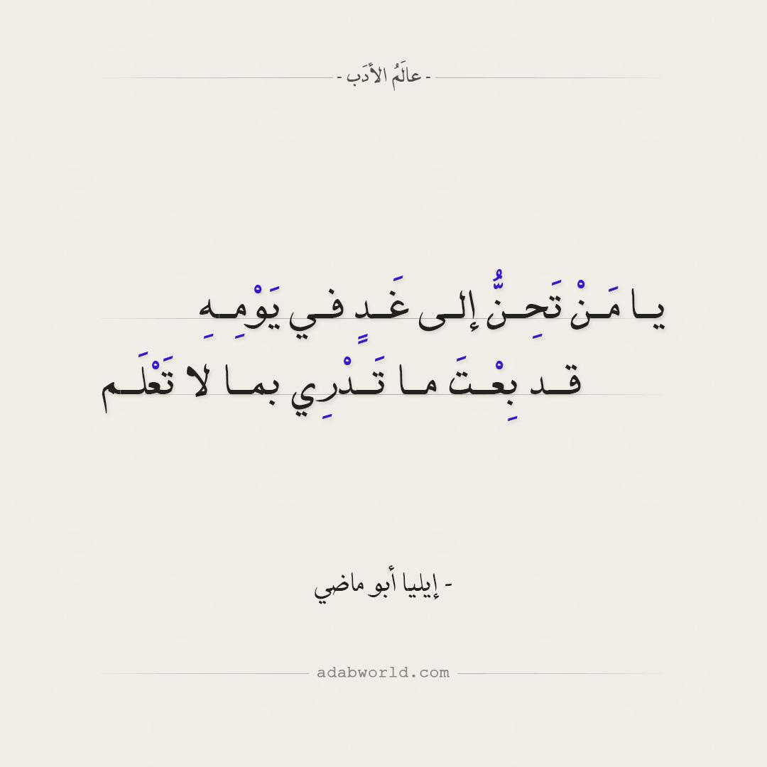 شعر إيليا أبو ماضي - يا من يحن الى غد في يومه