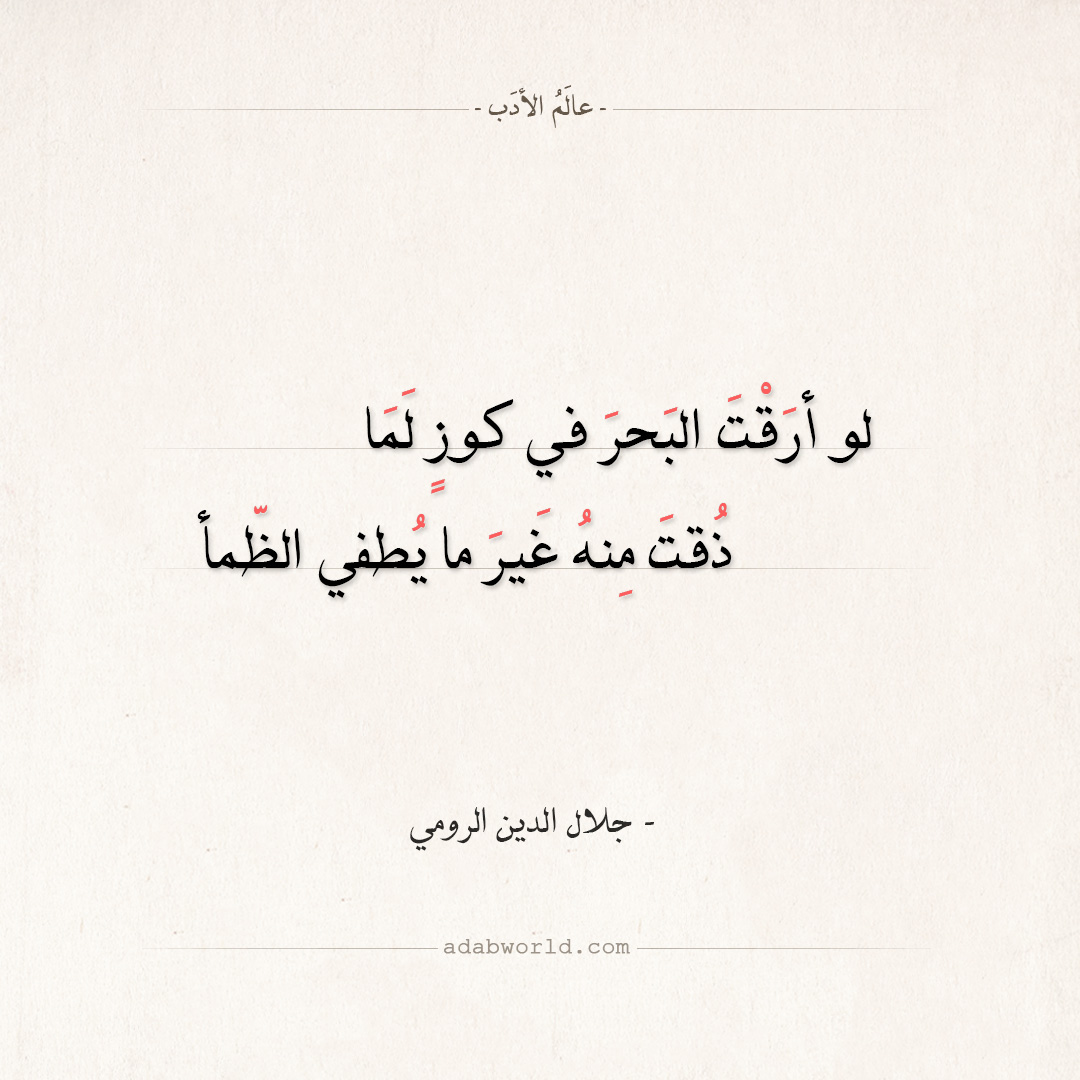 اقتباسات جلال الدين الرومي - لو أرقت البحر في كوز لما