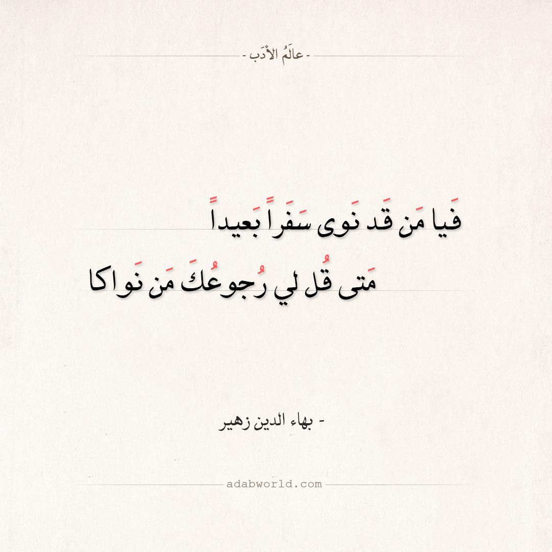 شعر بهاء الدين زهير فيا من قد نوى سفرا بعيدا عالم الأدب