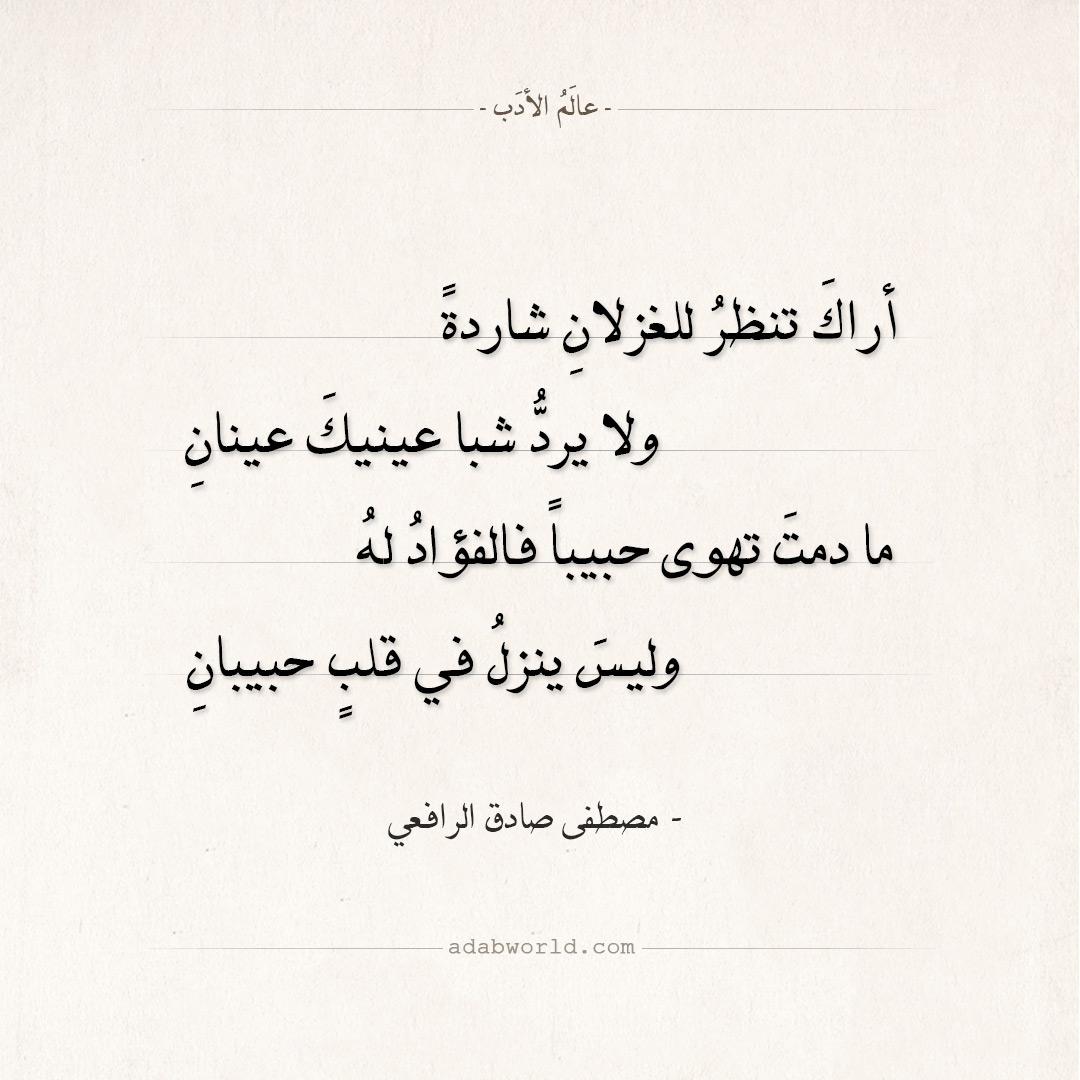 شعر مصطفى صادق الرافعي - أراك تنظر للغزلان شاردة