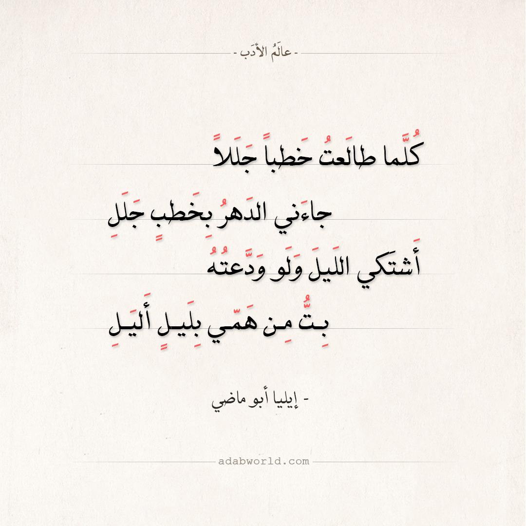 شعر إيليا أبو ماضي - كلما طالعت خطبا جللا
